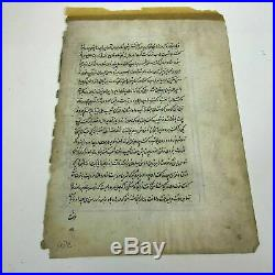 Antique 18th Century Persian Hand Written Hand Painted Book Page Double Sided