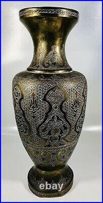 Antique 19th Century Islamic Silver and Copper Overlay on Brass Vase 17