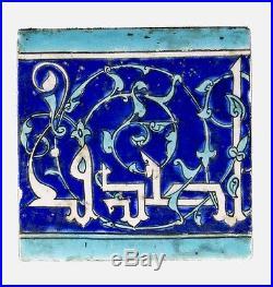 Antique Arabic Islamic Tile Iznik Ottoman Qajar Persian Quran