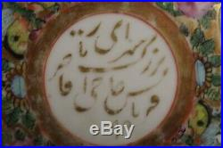 Antique Chinese Famille Rose Medallion China withIslamic Script For Islamic Market