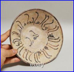 Antique Islamic Arabic Ceramic Bowl Pottery Calligraphy Collection