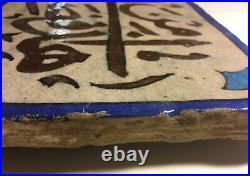 Antique Islamic Art 19th Century Qajar Tile Large Calligraphy Aganist Evil Eye