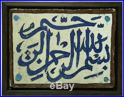 Antique Islamic Art Persian 19th Century Qajar Tile Large Calligraphy Koran