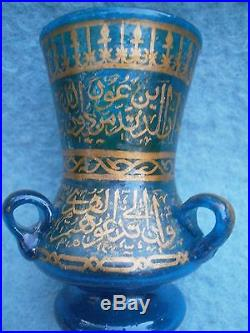 Antique Islamic gilt enamel glass mosque oil lamp Persian Ottoman middle eastern