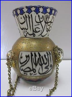Antique Persian Islamic Arabic Glass Lantern with Caligraphy