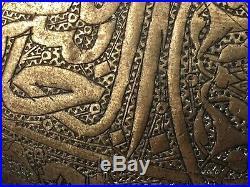 Antique Qajar Brass Persian Islamic Handmade Bowl Circa 1850