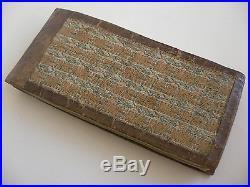 Antique islamic manuscript, Koran, islamic book