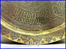 Antique rare Persian islamic damascus middle eastern brass tray with calligraphy