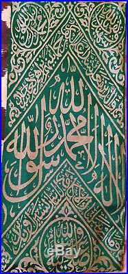 Authentic Prophet Muhammad S. A. W Grave Cloth