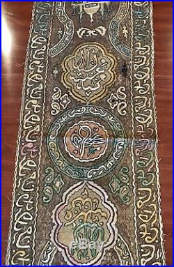 Fantastic Antique 19th C. Ottoman Empire Embroidered Islamic Panel, Calligraphy