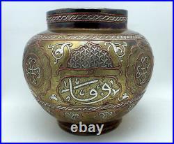 Fine Antique Islamic Persian Damascus Ottoman Mamluk Silver Inlaid Brass Bowl