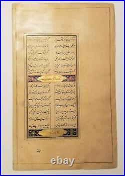 Genuine 16th-17th C Persian Manuscript Folio-Islamic/Turkish/Mughal/Indian