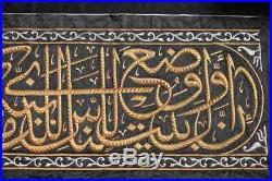 Huge Islamic Arabic Cairoware Silk+silver Calligraphy Kuswat Alkaeba Belt Kaaba