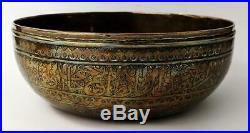 Islamic Antique Tinned Copper Bowl 19th Century Arabic Inscriptions
