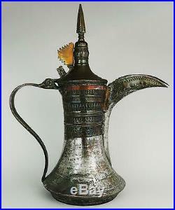 LARGE ISLAMIC ARABIC TINNED COPPER & BRASS COFFEE POT / DALLAH 40cm Tall