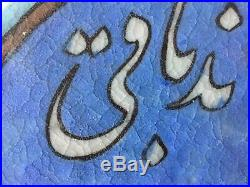 Large Antique Islamic 19th Century Qajar Tile Omar Khayyam Poem Calligraphy