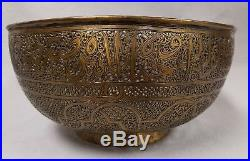 Large Antique Middle Eastern Persian Pierced Bowl with Calligraphy Around Top