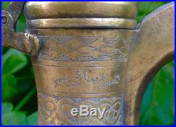 Pair of Antique Islamic Arabic Dallah Brass Dated Signed