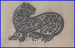Pençe-i âl-i aba calligraphie Ottoman (estampe) 19th century
