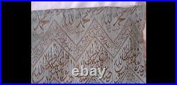 Prophet Muhammad Antique Ottoman Islamic 100% Pure Silk Hand Woven Grave Cover