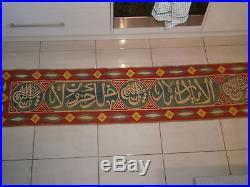 Rare Antique Egyptian Islamic Tent-makers Panel Applique Khayamiya Museum C. 1900