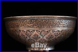Superb Antique Persian Copper Bowl, 17th C. Safavid Dynasty