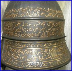Turkish Ottoman Helmet Arabic Inscription & Jewel Visor, Neck & Ear Guard