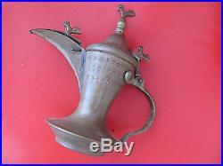 Vintage Middle Eastern Dallah / Coffee Pot Unusual